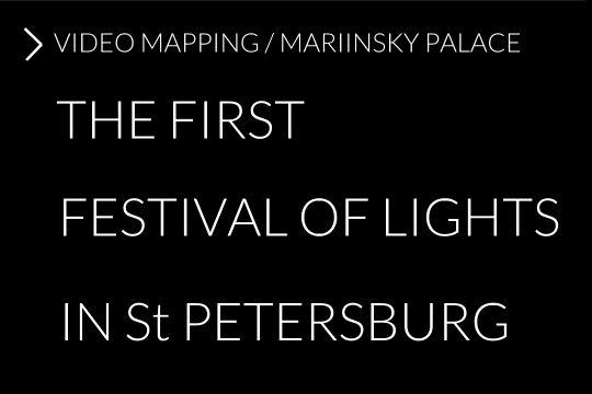 Festival of Lights – Video mapping / COSMO