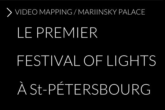 Festival of Lights – Vidéo mapping / COSMO